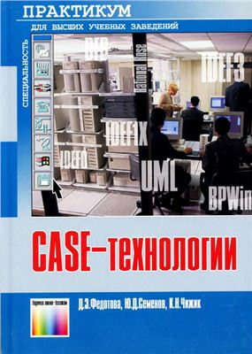 Федотова Д.Э., Семенов Ю.Д., Чижик К.Н. CASE-технологии: Практикум