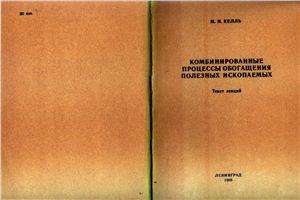 Келль М.Н. Комбинированные процессы обогащения полезных ископаемых