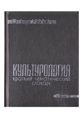 Драч Г.В., Матяш Т.П. Краткий тематический словарь