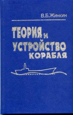 Жинкин В.Б. Теория и устройство корабля