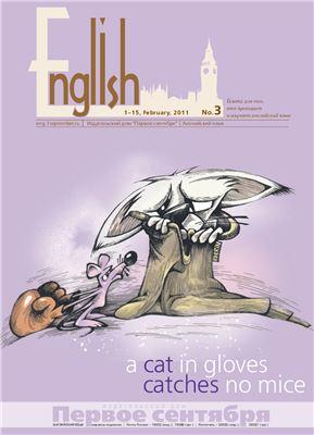 English Первое сентября 2011 №03