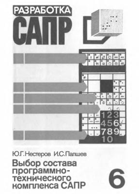 Петров А.В. (ред.) Разработка САПР. Том 6. Выбор состава программно-технического комплекса САПР