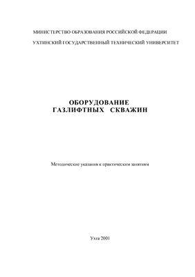 Мордвинов А.А., Миклина О.А. Оборудование газлифтных скважин