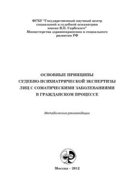 Харитонова Н.К., Королева Е.В., Васянина В.И. Основные принципы судебно-психиатрической экспертизы лиц с соматическими заболеваниями в гражданском процессе