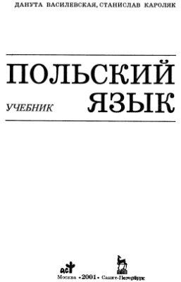 Василевская Данутa. Польский язык. Учебник