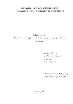 Реферат - Основні напрями теоретичних досліджень у сучасному дериваційному синтаксисі