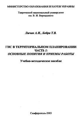 Лычак А.И., Бобра Т.В. ГИС в территориальном планировании. Часть 1