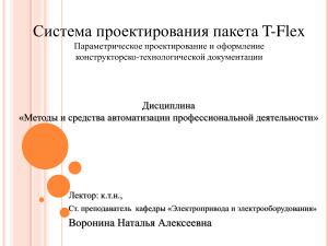 Система проектирования пакета T-Flex. Параметрическое проектирование и оформление конструкторско-технологической документации