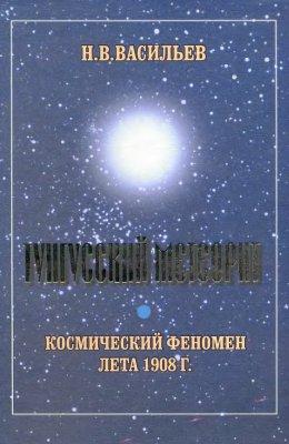 Васильев Н.В. Тунгусский метеорит. Космический феномен лета 1908