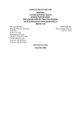 ВНТП 5-95 Нормы технологического проектирования предприятий по обеспечению нефтепродуктами (нефтебаз)