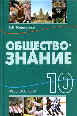Кравченко А.И. Обществознание. 10 класс