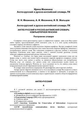 Мизинина И. Англо-русский и русско-английский словарь ПК