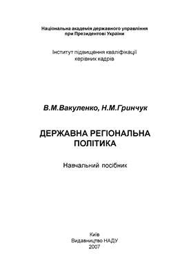 Вакуленко В.М., Гринчук Н.М. Державна регіональна політика