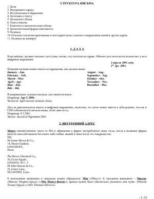 Соколова Н.В. Делопроизводство и корреспонденция (английский язык)