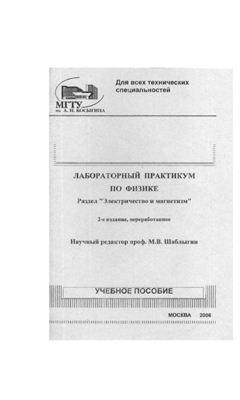 Шаблыгин М.В. (ред.) Лабораторный практикум по физике. Раздел Электричество и магнетизм