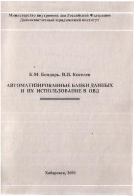 Бондарь К.М., Киселев В.И. Автоматизированные банки данных, и их использование в ОВД