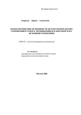 Андреева Л.А. Психологические особенности детско-родительских отношений в этносе, проживающем в диаспоре и на исконной территории