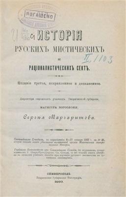 Маргаритов С.Д. История русских рационалистических и мистических сект