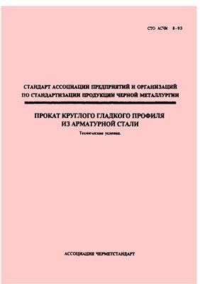 СТО АСЧМ 8-93 Прокат круглого гладкого профиля из арматурной стали. Технические условия