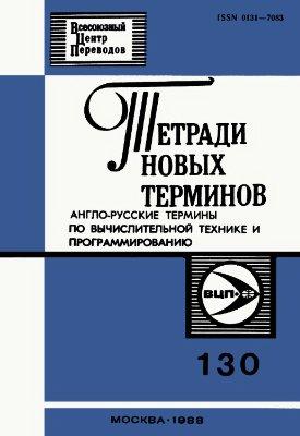 Юсуфович Л.Б. (сост.) Тетради новых терминов № 130. Англо-русские термины по вычислительной технике и программированию