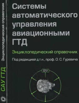 Гуревич О.С. (ред) Системы автоматического управления авиационными ГТД