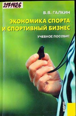 Галкин В.В. Экономика спорта и спортивный бизнес