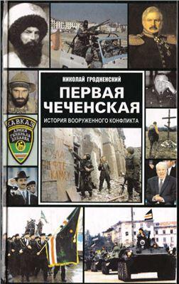 Гродненский Николай. Первая Чеченская: история вооруженного конфликта