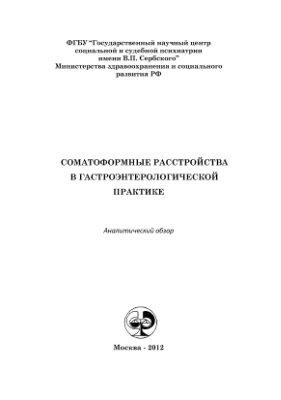 Ромасенко Л.В., Кузьмичев А.Ф. Соматоформные расстройства в гастроэнтерологической практике