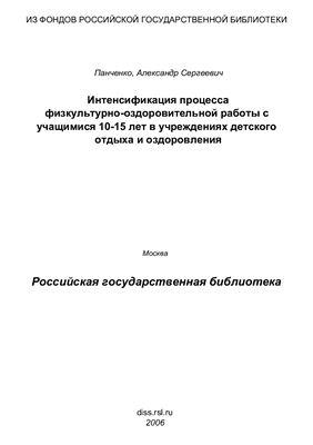 ПанченкоАлександрСергеевич. Интенсификация процесса физкультурно-оздоровительной работы с учащимися 10-15 лет в учреждениях детского отдыха и оздоровления