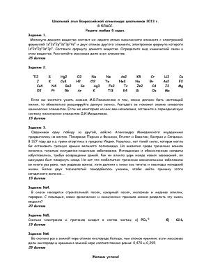 Всероссийская олимпиада школьников по химии 2013. Школьный этап. 8 класс