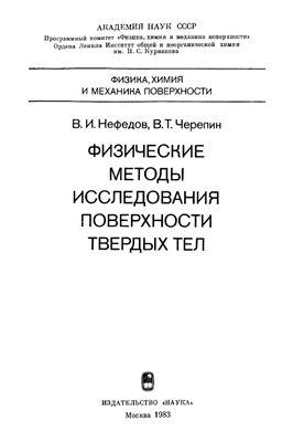 Нефедов В.И., Черепин В.Т. Физические методы исследования поверхности твердых тел