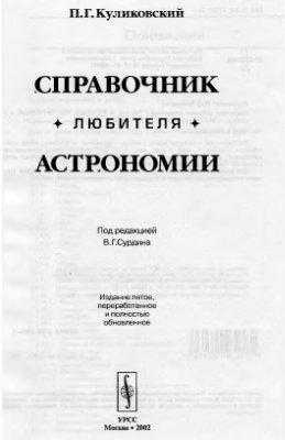 Куликовский П.Г. Справочник любителя астрономии