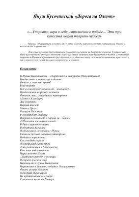 Кусочинский Януш. Дорога на Олимп