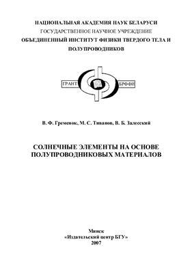 Гременок В.Ф., Тиванов М.С., Залесский В.Б. Солнечные элементы на основе полупроводниковых материалов