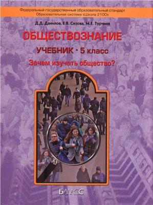 Данилов Д.Д., Сизова Е.В., Турчина М.Е. Обществознание. Зачем изучать общество? 5 класс