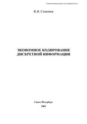 Семенюк В.В. Экономное кодирование дискретной информации