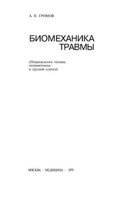 Громов А.П. Биомеханика травмы (повреждения головы, позвоночника и грудной клетки)