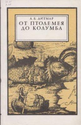 Дитмар А.Д. От Птолемея до Колумба