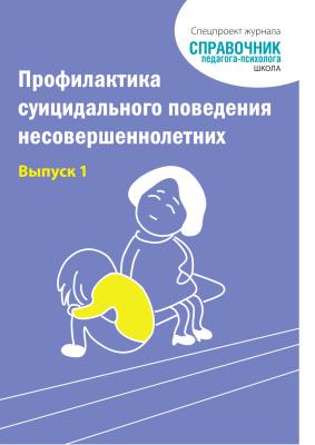Профилактика суицидального поведения несовершеннолетних. Выпуск 1