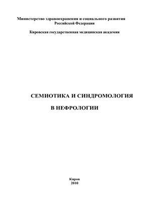 Вознесенский Н.К. и др. Семиотика и синдромология в нефрологии