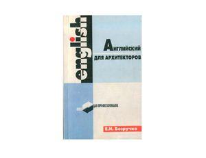 Безручко Е.Н. Английский для архитекторов