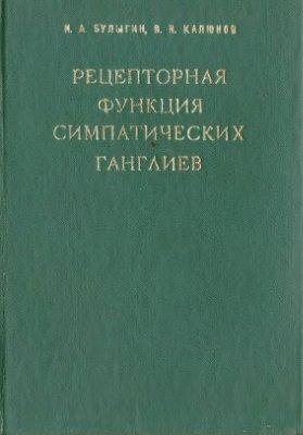 Булыгин И.А., Калюнов В.Н. Рецепторная функция симпатических ганглиев