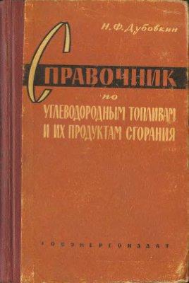 Дубовкин Н.Ф. Справочник по углеводородным топливам и их продуктам сгорания