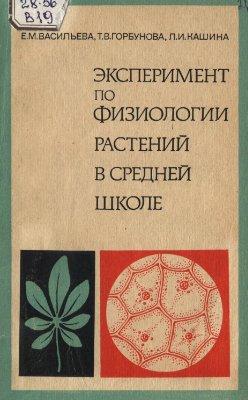 Васильева Е.М. и др. Эксперимент по физиологии растений в средней школе (пособие для учителей)