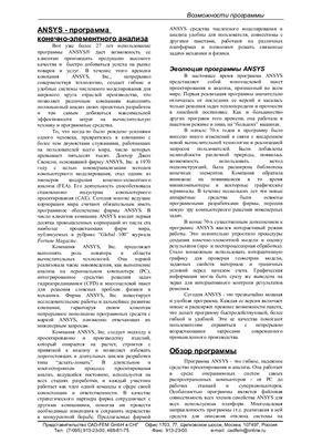 Рубцова Б.Г. (ред.) Возможности программы Ansys (CadFem)