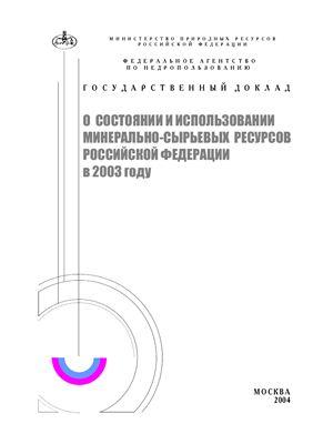 Государственный доклад О состоянии и использовании минеральносырьевых ресурсов Российской Федерации в 2003 году