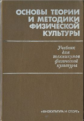 Гужаловский А.А. Основы теории и методики физической культуры