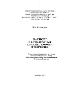 Бекмансуров Х.А. Паспорт и физкультурный комплекс здоровья и творчества