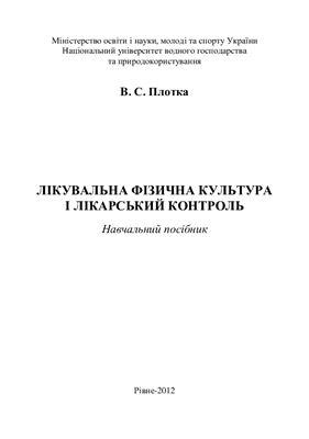 Плотка В.С. Лікувальна фізична культура і лікарський контроль