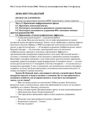 Злотин Б.Л., Зусман А.В. Месяц под звездами фантазии. В 2-х частях